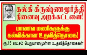 rs-15-lakh-scholarship-in-memory-of-kalki