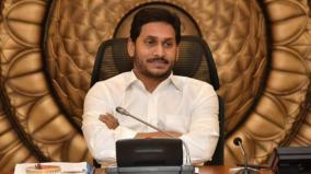 andhra-government-job-interview