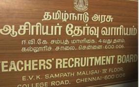 tamil-nadu-teachers-recruitment-board