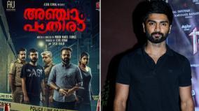 anjaam-pathira-tamil-remake-happens-with-atharvaa