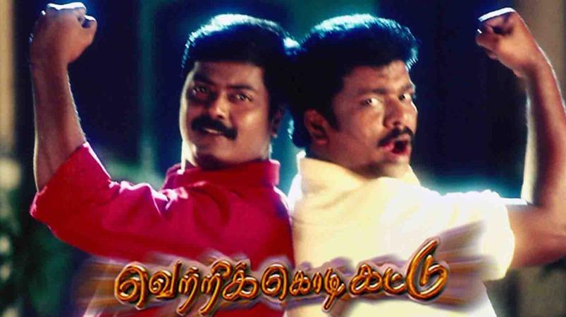 'வெற்றிக்கொடிகட்டு' வெளியான நாள்: உழைப்பு உள்ளூரிலும் உயரவைக்கும்! | vetrikodikattu movie release day special article
