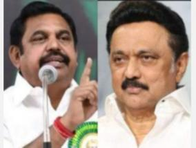 case-against-aiadmk-volunteers-arrest-we-will-not-be-afraid-of-repression-edappadi-palanisamy