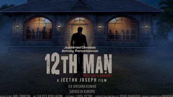 mohanlal-and-jeethu-joseph-join-hands-for-12th-man