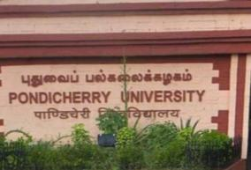 university-of-pondicherry-not-releasing-exam-results-4-medical-college-students-suffer-from-not-being-able-to-start-training