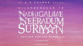 nadhigalilae-neeradum-suriyan-goes-on-floor-in-chennai