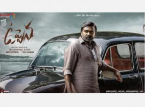 high-court-issues-notice-to-vijay-sethupathi-s-production-company-in-case-of-assistant-director