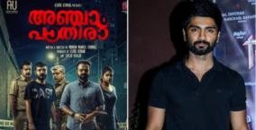 atharvaa-opts-out-in-anjaam-pathiraa-tamil-remake