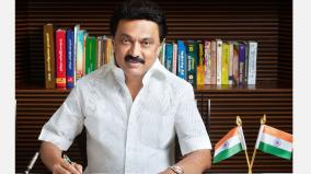 state-higher-education-council-amendment-chief-minister-stalin-s-announcement