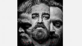 kamal-starring-vikram-first-look-released