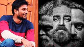 rathnakumar-tweet-about-vikram-lokesh-kanagaraj-movie