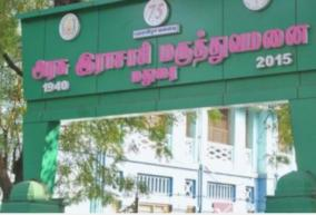 transgenders-special-section-in-madurai-government-hospital