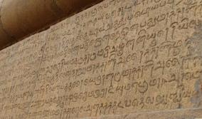 tamil-inscription-works