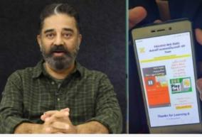 start-a-separate-radio-for-education-kamal-appeals-to-the-tamil-nadu-government