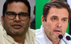 poll-strategist-prashant-kishor-meets-with-rahul-gandhi-in-delhi