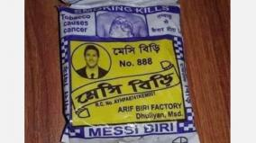 lionel-messi-face-featured-in-beedi-packet