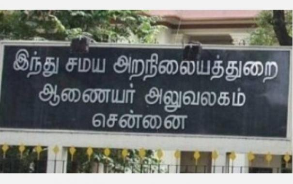 hindu-endowment-board