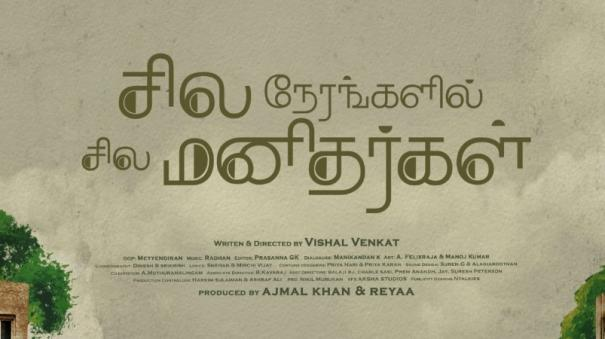 ashok-selvan-next-movie-announced