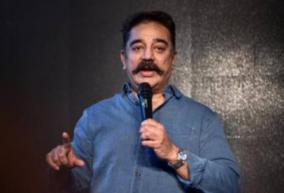 kamalhaasan-urges-to-live-telecast-assembly-session