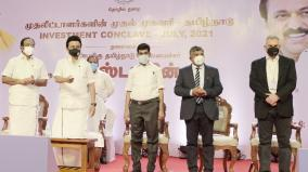 mk-stalin-speech-in-investers-meeting