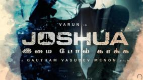 joshua-releases-in-september