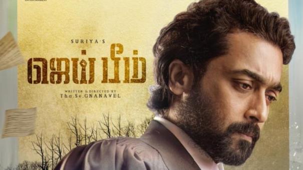 suriya-starring-jai-bhim-first-look-released