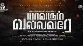 samuthirakani-new-movie-announed