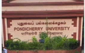 25-reservation-for-puducherry-students-who-will-be-postponed-at-central-university-will-the-governor-and-the-minister-of-education-take-action