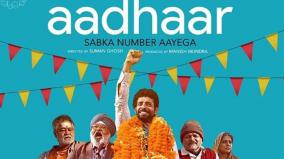 uidai-has-suggested-28-cuts-for-aadhaar-film-already-cleared-by-cbfc-director