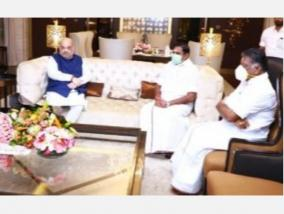 ops-eps-meet-home-minister-amit-shah-today