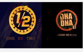 dhadha-87-remake-issue