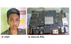 thiruvarur-student-200-gram-computer