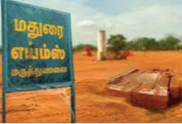 theni-and-sivagangai-medical-colleges-can-be-used-for-madurai-aiims-students-admission-government-of-tamil-nadu