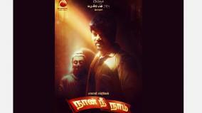 balaji-shakthivel-directorial-first-poster