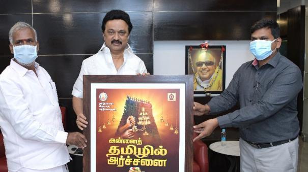 mk-stalin-launches-announcement-board-of-tamil-archanai