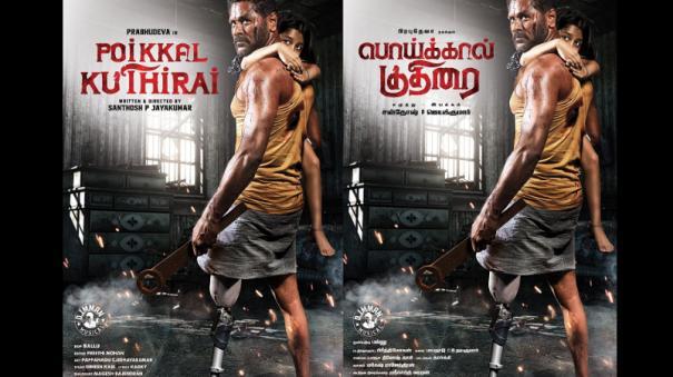 prabhudeva-poikkal-kudhirai-first-look