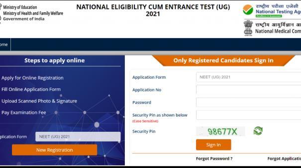 neet-2021-application-deadline-extended-to-help-bsc-nursing-aspirants
