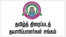 tamilnadu-film-producers-councils-issue