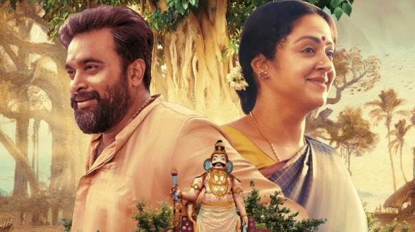 udanpirappe-first-look-released