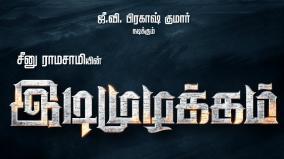 gvprakash-next-movie-title-announced
