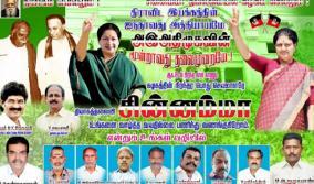 poster-congratulating-sasikala-in-kovilpatti