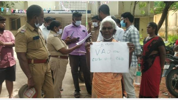 grandmother-protests-that-she-has-misused-the-patta-in-her-name-for-her-grandchildren