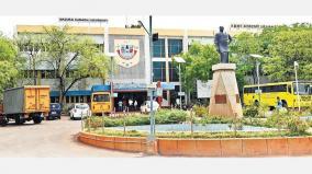 kamarajar-university