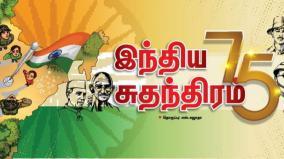 indian-freedom-75