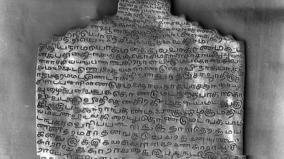 inscription-translation