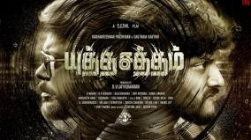yutha-satham-first-look