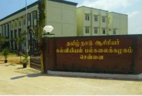 admission-of-ph-d-m-phil-students-in-tamil-nadu-university-of-teacher-education-sep-15-to-apply