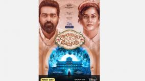 anabel-sethupathi-first-look-released