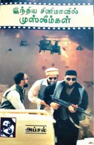 muslims-in-indian-cinema