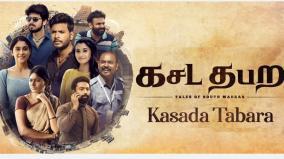 kasadatapara-movie-review