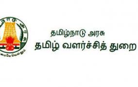 tamil-development-board